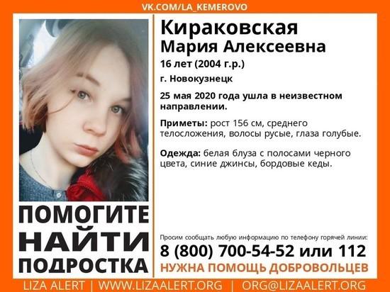 Шестнадцатилетняя девочка пропала без вести в Кузбассе