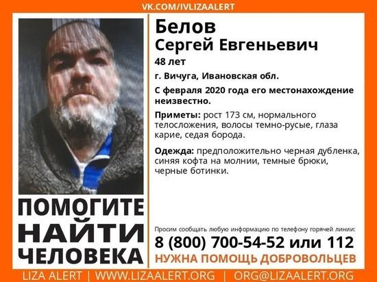 В Ивановской области с февраля не могут найти жителя Вичуги