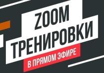 Занятия проходят по восьми различным направлениям  Групповые тренировки на базе портала «Живу спортом» продолжаются в виртуальном формате на платформе Zoom