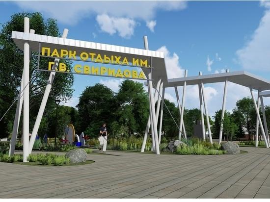 В Фатеже появится образовательный парк имени Свиридова