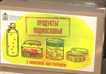 Серпуховские волонтеры начали доставлять новую партию продуктовых наборов от губернатора региона