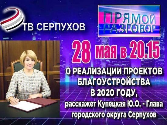 """Юлия Купецкая ответит на вопросы жителей в эфире программы """"Прямой разговор"""""""