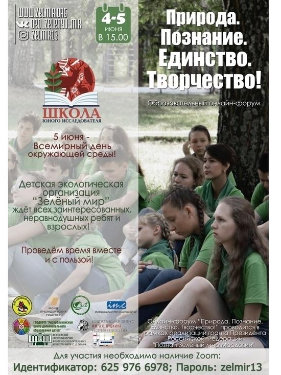 Жителей Пущино, Серпухова и Чехова пригласили на образовательный форум