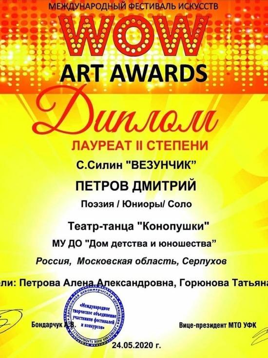 Юный серпухович стал лауреатом Международного фестиваля искусств