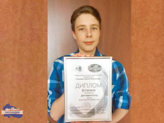Юный мурманчанин занял второе место на Всероссийской конференции