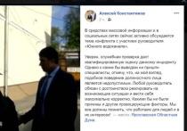 Глава Яроблдумы пообещал разобраться с чиновником устроившим скандал с жителями