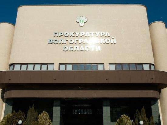 Опубликован размер доходов кандидата в прокуроры Волгоградской области