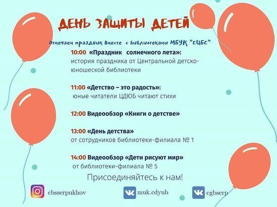 Программа Дня защиты детей в библиотеках Серпухова