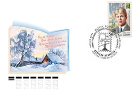 Рязанцы могут купить марку в честь 125-летия со дня рождения Есенина
