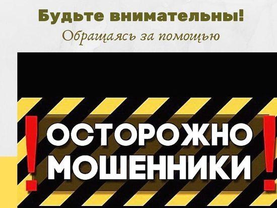 В Московской области мошенники обманывают пенсионеров