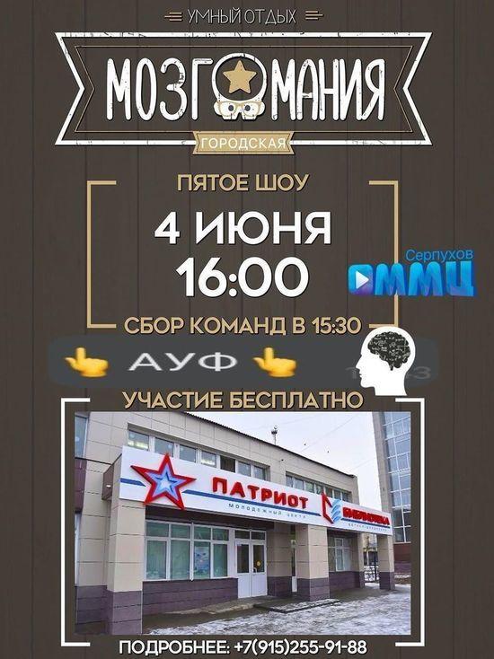 Очередная игра «Мозгомания» пройдет в Серпухове