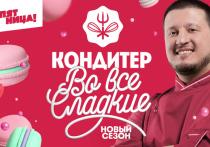Звёздный кондитер Ренат Агзамов ищет таланты по всей России
