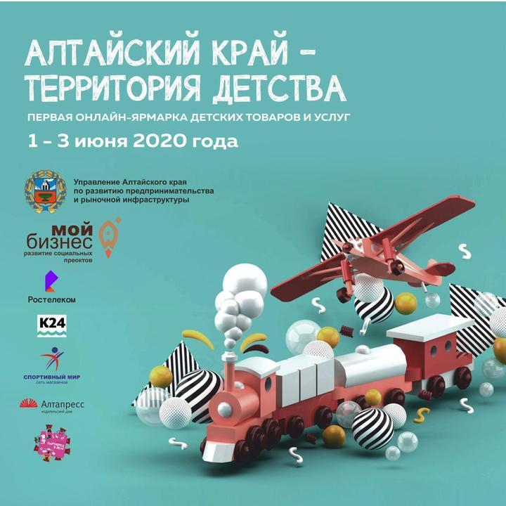 «Ростелеком» поддержит онлайн-праздник «Алтайский край — территория детства»