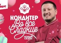 Юные кондитеры, домохозяйки и борьба за миллион рублей: новый сезон проекта «Кондитер» с Ренатом Агзамовым