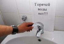 В трех районах Красноярска отключают горячую воду на 9 дней