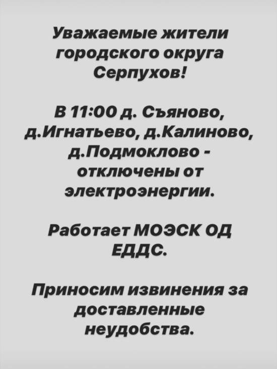 В городском округе Серпухов отключили электроэнергию