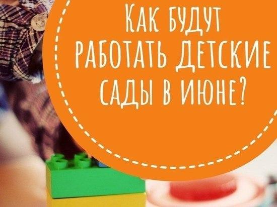 Стало известно, что изменится в работе детских садов Серпухова