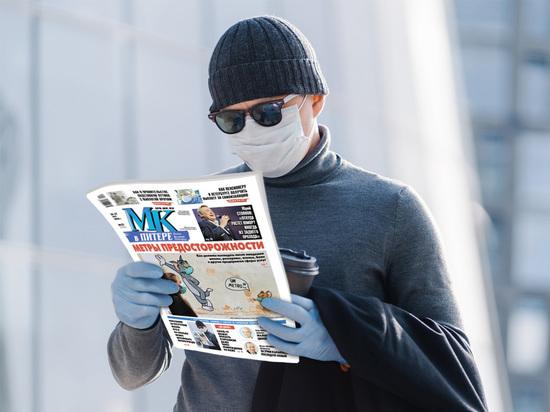 Продолжается подписка на газету «МК в Питере» на 2-е полугодие 2020 года.