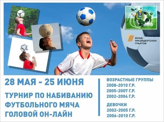 Чемпионов по набиванию мяча головой ищут в Псковской области