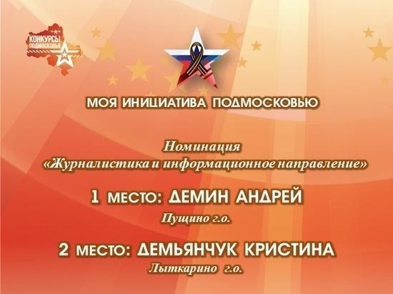 Журналисты из Пущино победили во Всероссийском и областном конкурсах