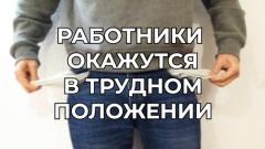 """Эксперт назвал новый закон Минтруда """"антиконституционным"""""""