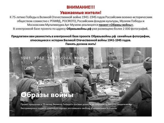 Серпуховичам предложили пересмотреть семейные архивы