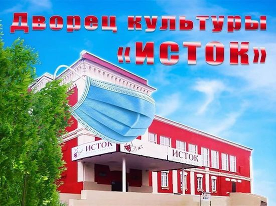 Серпуховский Дворец культуры «надел» маску