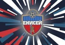 Стало известно о трех кандидатах на пост главного тренера в ФК «Енисей»