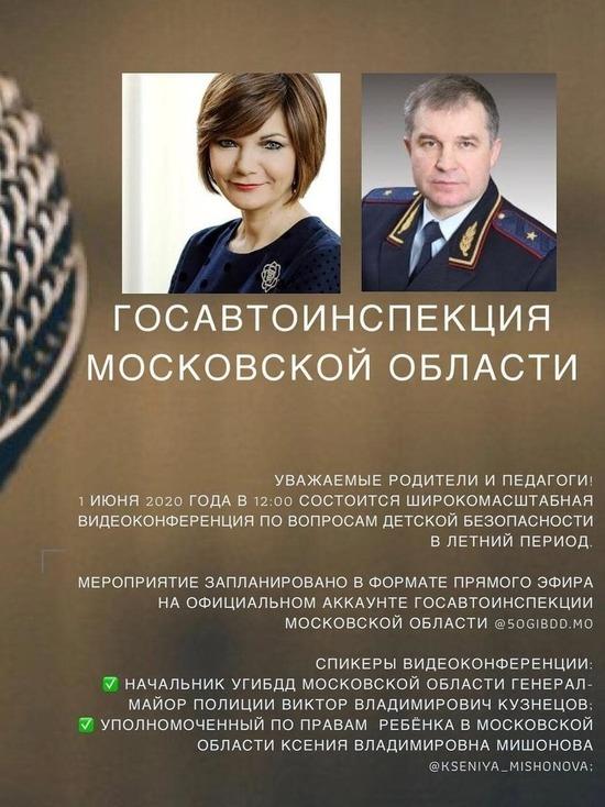 Жителей Чехова и Серпухова пригласили на областную видеоконференцию