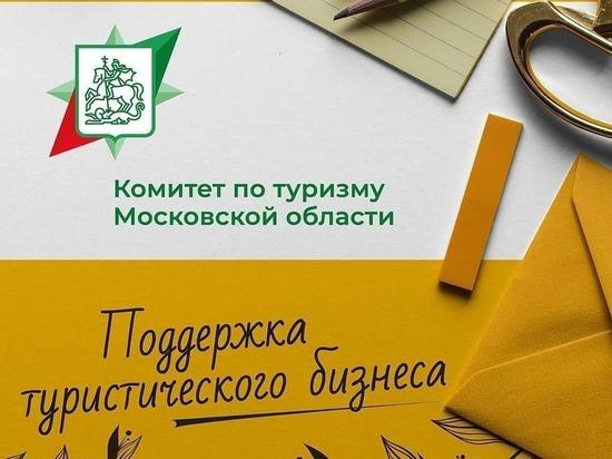 В Подмосковье обсудили состояние туриндустрии региона