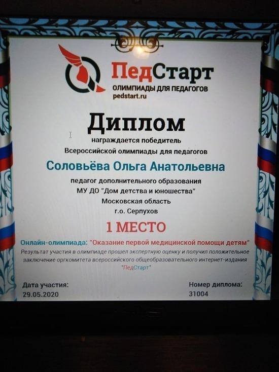 Педагог из Серпухова стала лучшей во Всероссийской онлайн-олимпиаде
