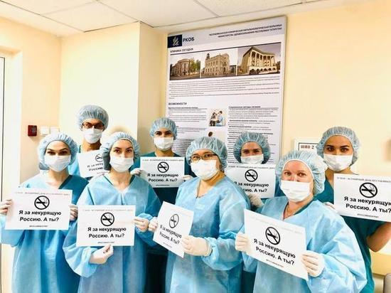 Татарстанские врачи присоединились к акции #РОССИЯНЕКУРИТ