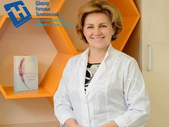 Новосибирский врач Наталья Толоконская поддержала отказ от ковид-вакцин