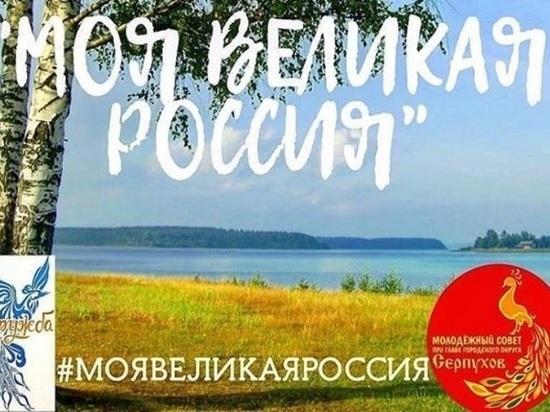 В Серпухове началась фотоакция ко Дню России