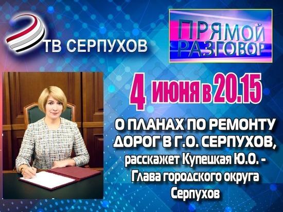 Глава Серпухова расскажет о ремонте дорог