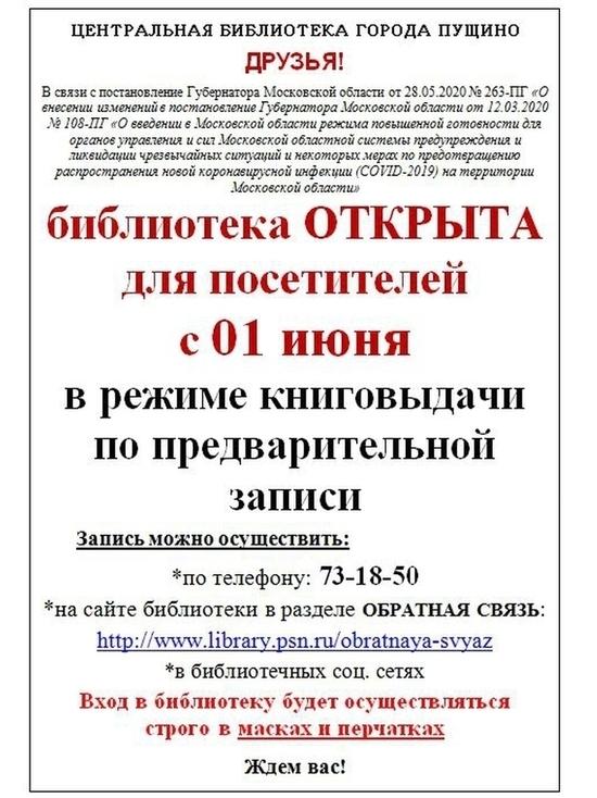 Библиотека в Пущино возобновила работу