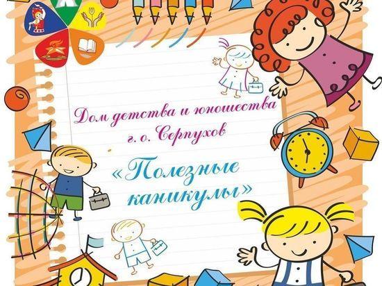 Учреждения Серпухова подготовили интересные программы на летние каникулы