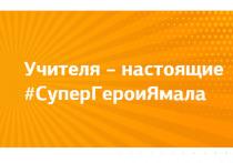 Выпускникам школ Ямала предложили подарить учителям фотокниги на память