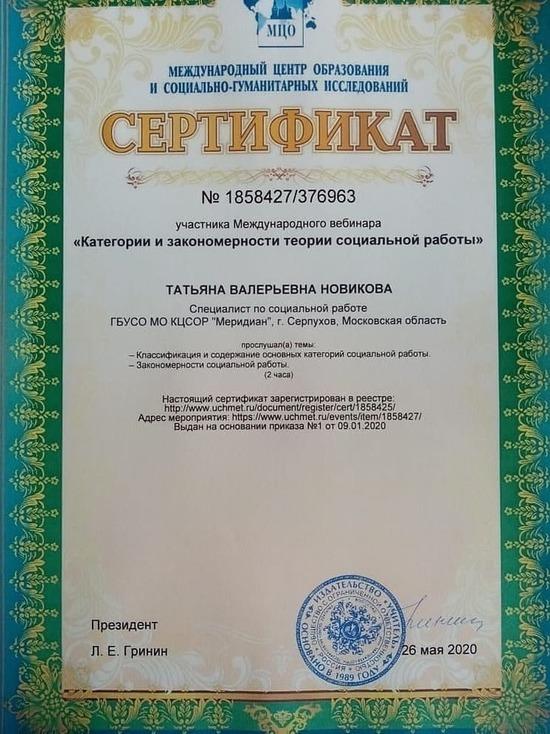 Специалист из Серпухова приняла участие в Международных вебинарах