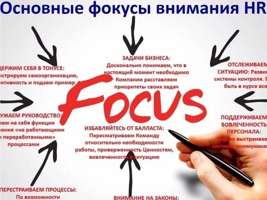 Члены HR- клуба при Серпуховской ТПП провели встречу