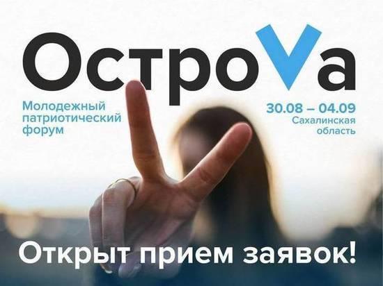 Осенью Сахалин проведёт молодежный слет «ОстроVа 2020»