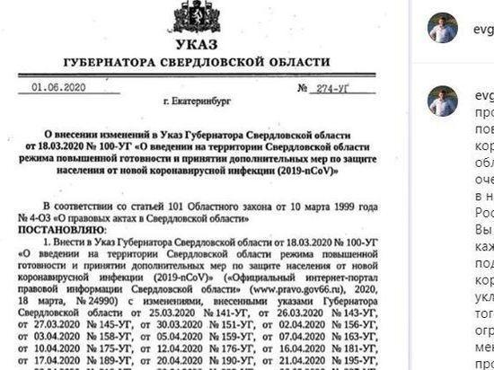 Куйвашев заявил о возможности смягчения режима на этой неделе