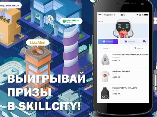 Ярославским школьникам для правильной профориентации предлагают SkillCity