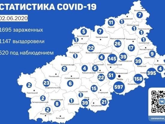 В каких районах Тверской области выявили 2 июня зараженных COVID-19