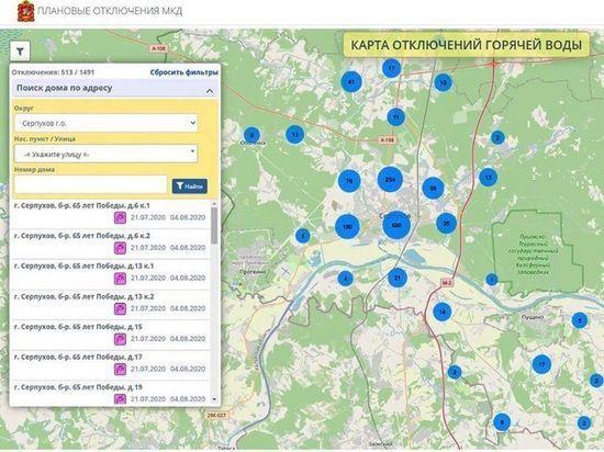 График отключения горячей воды в Серпухове