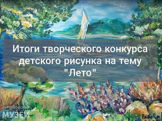 Сотрудники Серпуховского музея выбрали лучшие детские рисунки