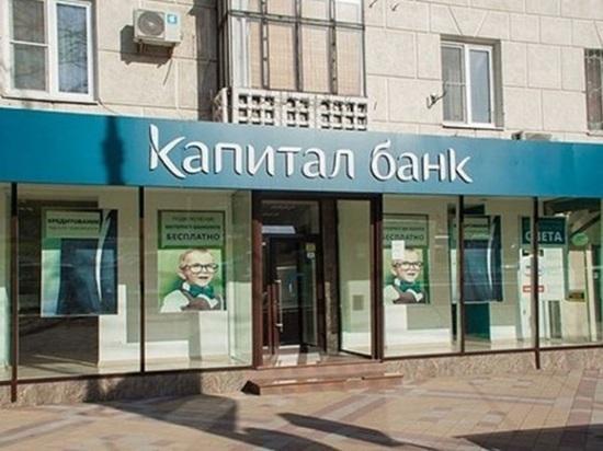 Арбитражный суд Ростовской области определит ответственность руководителей «Капиталбанка» за его финансовые потери