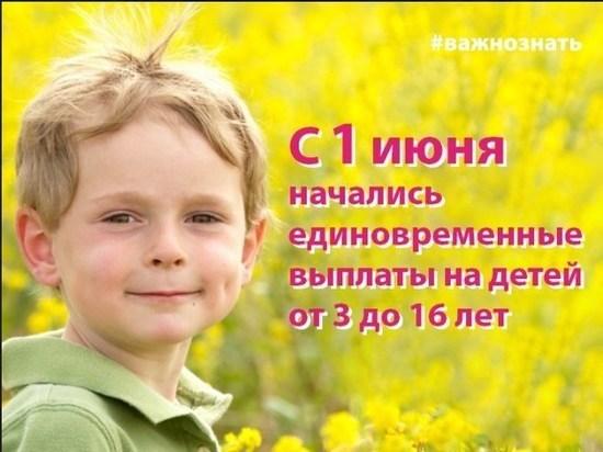 Более 86 тысяч детей в Псковской области имеют право на выплату 10000 рублей