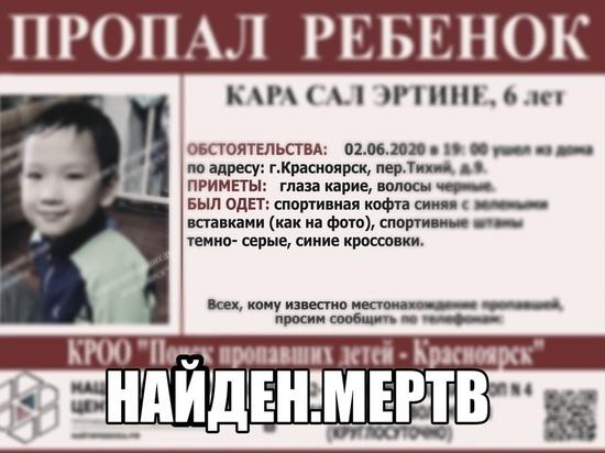 Пропавшего в Красноярске 6-летнего мальчика нашли мертвым