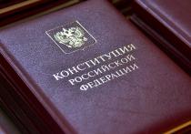 Голосование по изменениям в Конституцию РФ пройдет 1 июля
